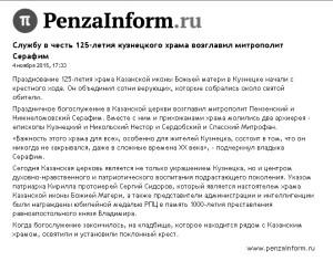 Пензаинформ1